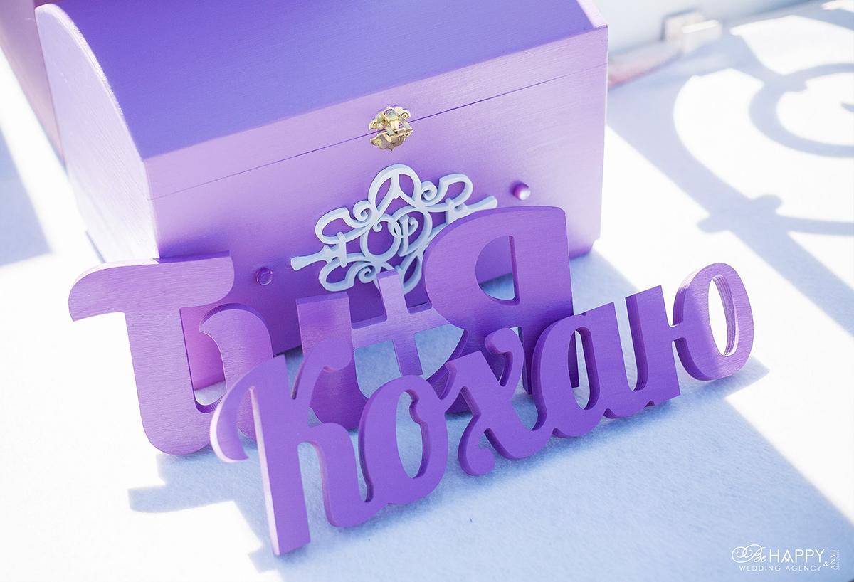 Декоративная надпись Кохаю на столе молодоженов свадьба Николаев