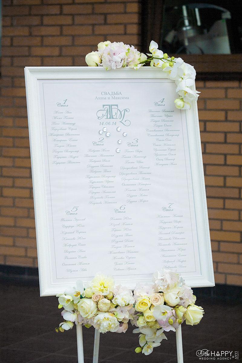 Декоративное оформление списка гостей с живыми цветами