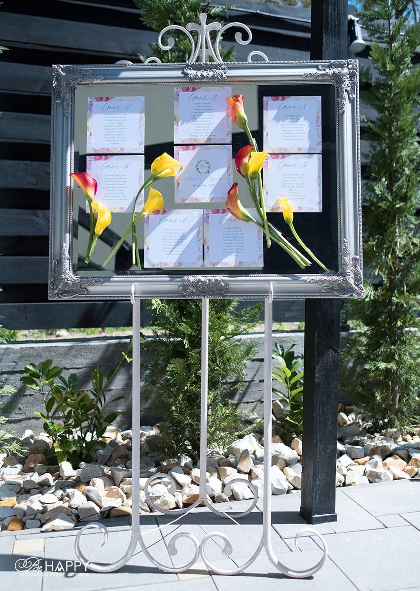 Список приглашенных гостей украшенный цветами Би Хеппи Николаев