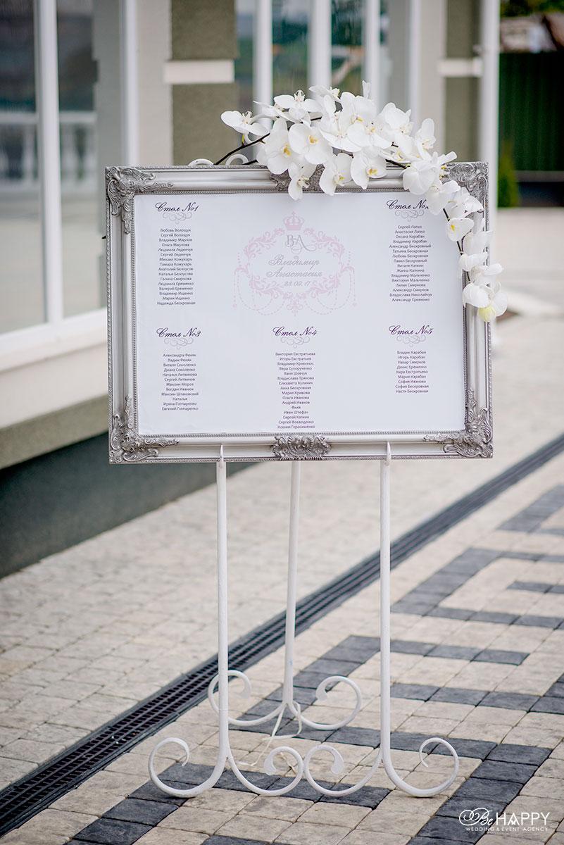 Список гостей свадьбы с веткой белых орхидей свадьба Николаев