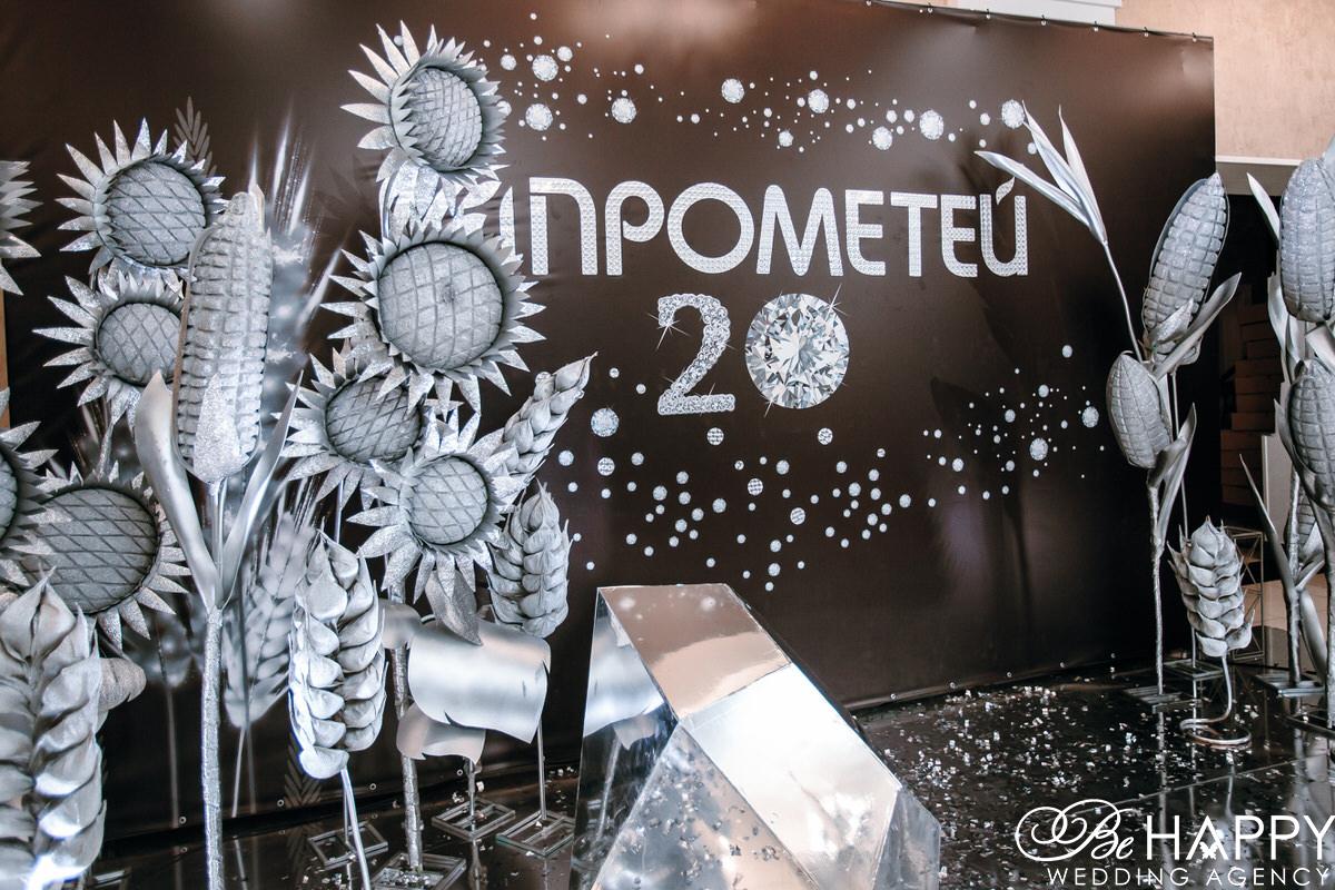 Фото-зона корпоративного мероприятия Прометей Би Хеппи